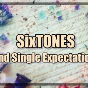 SixTONES 2nd シングル新曲 予想