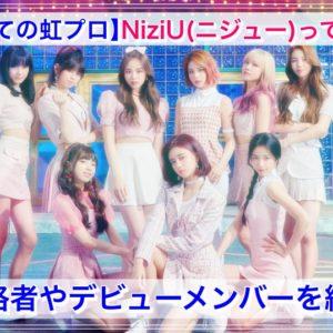 【虹プロ初心者】NiziU(ニジュー)って何?合格者順位やデビューメンバーのプロフィールを紹介