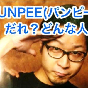【PUNPEE(パンピー)ってだれ】秋元才加の結婚相手を初めて知ったので調べてみた