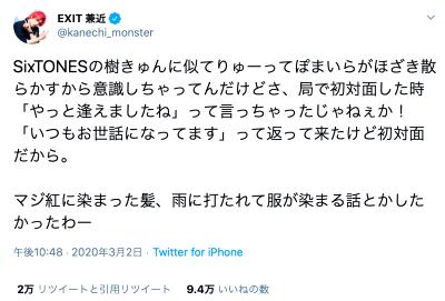 田中樹とかねちーのマブダチ歴・馴れ初め♪①:兼近のツイート