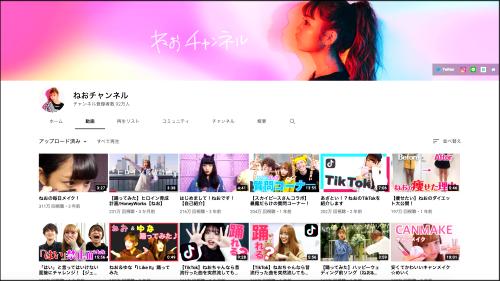 ねおって誰?インフルエンサー山崎嶺緒のYouTube『ねおチャンネル』