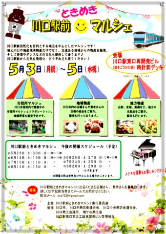 川口そごうの跡地活用中!川口駅前ときめきマルシェのポスター