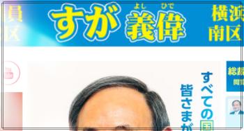 菅義偉(すがよしひで)公式サイトの名前の記載は?
