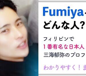 Fumiyaって誰?フィリピンで一番有名な日本人・三海郁弥のプロフィールのまとめ